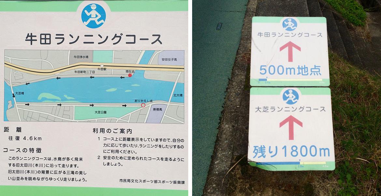 hiroshima river running